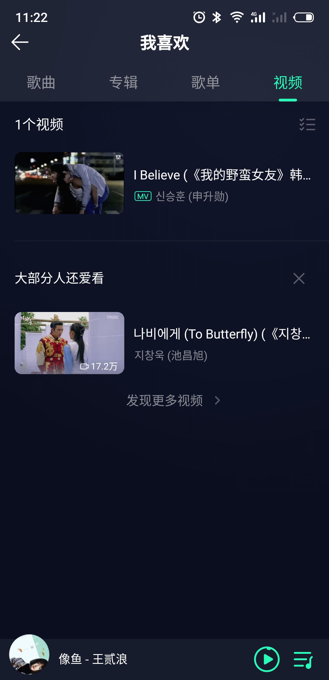 QQ音乐  列表
