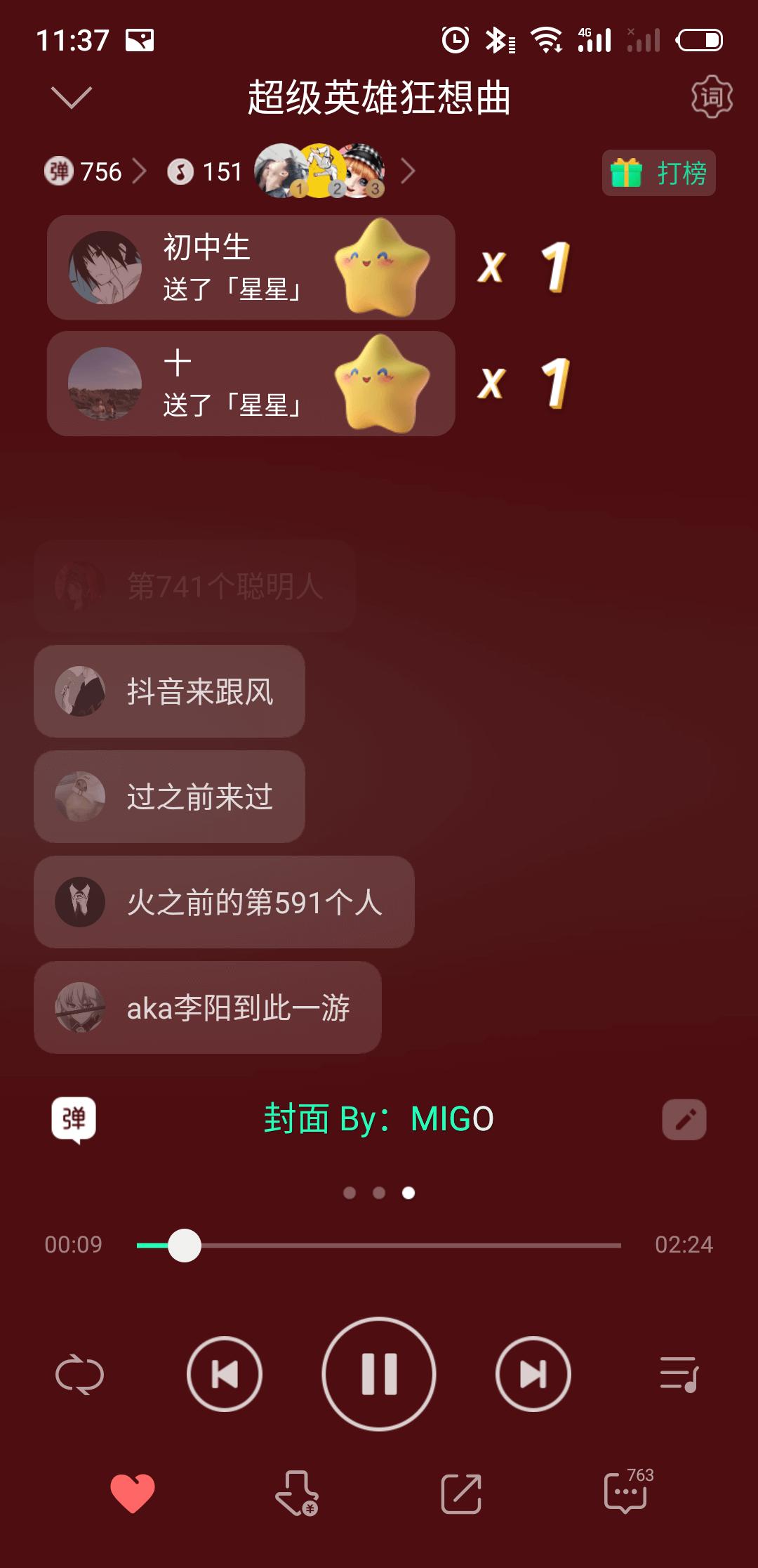 QQ音乐  弹幕