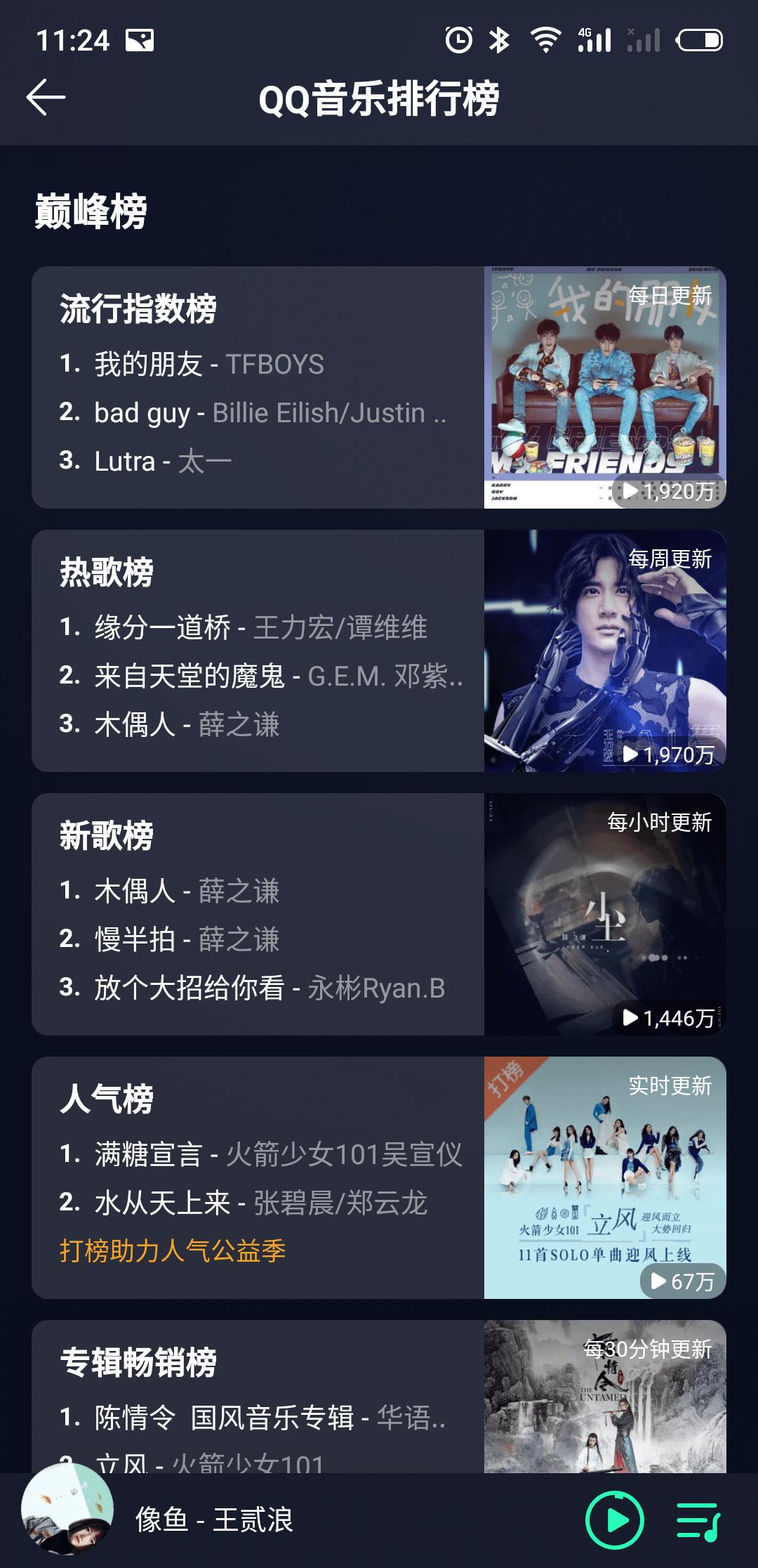 QQ音乐  排行榜