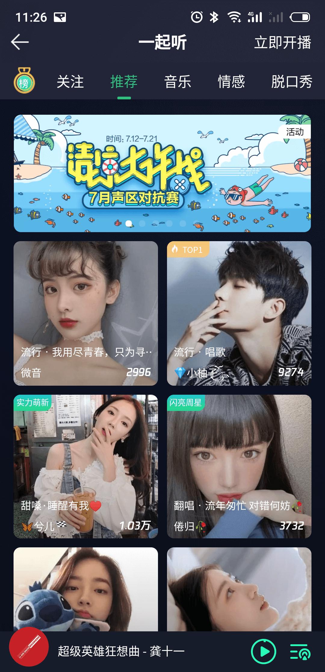 QQ音乐  推荐
