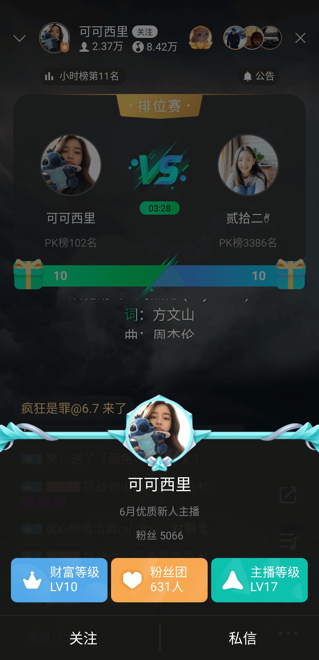 QQ音乐  battle页