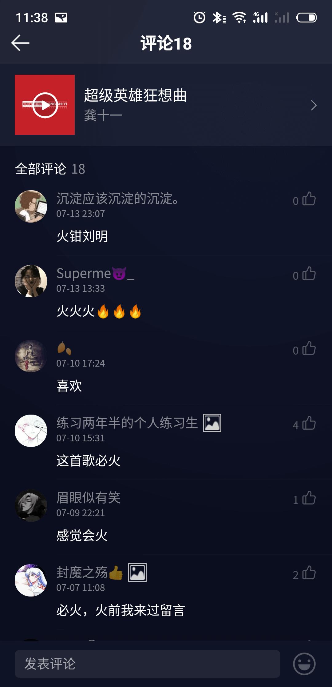 QQ音乐  评论