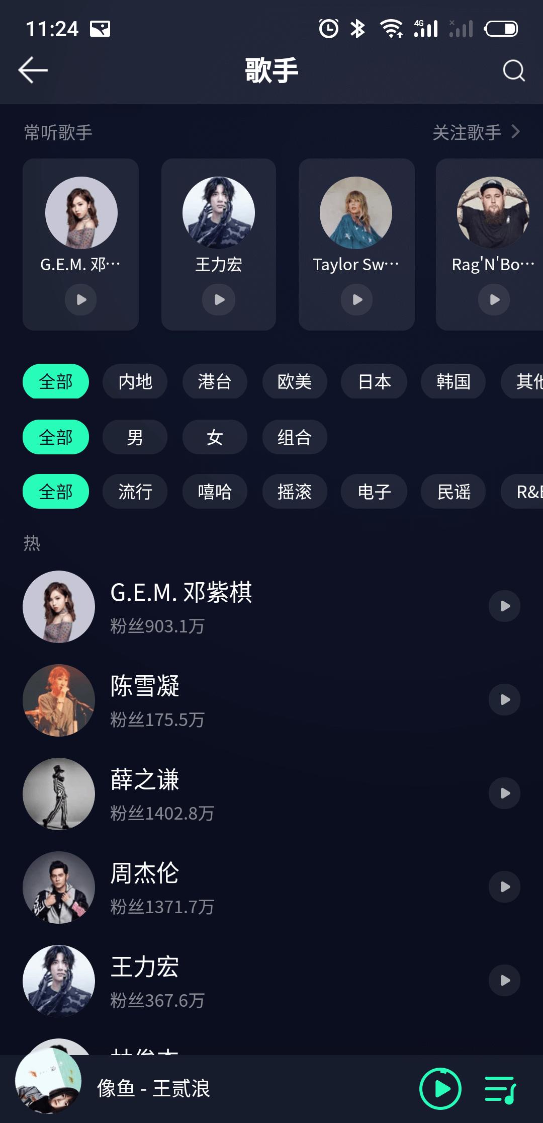 QQ音乐  歌手