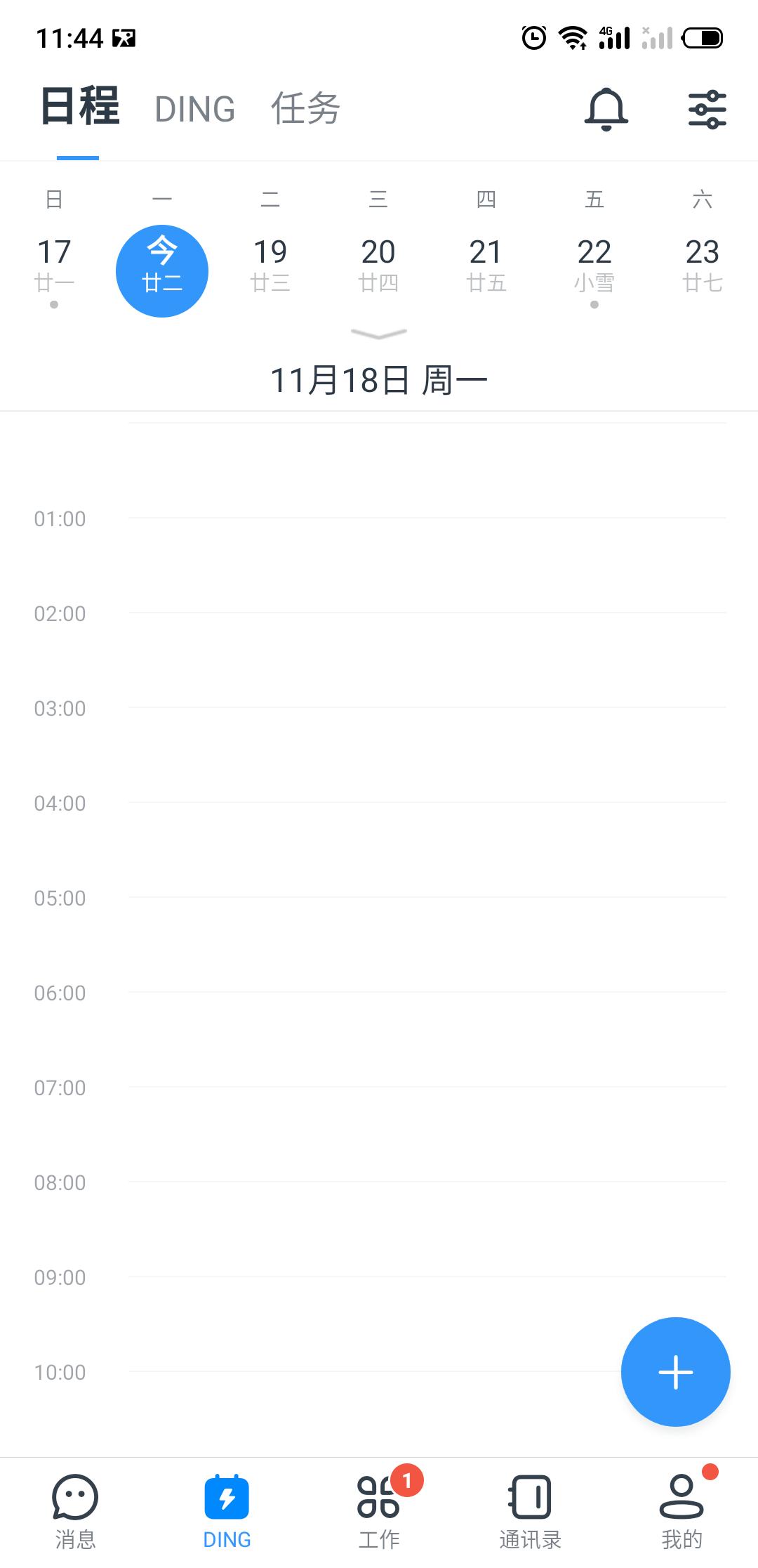 钉钉  日历