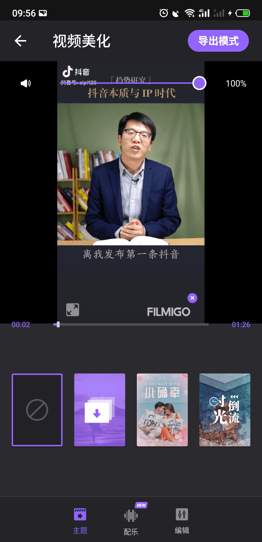 Filmigo视频编辑  编辑中视频剪辑