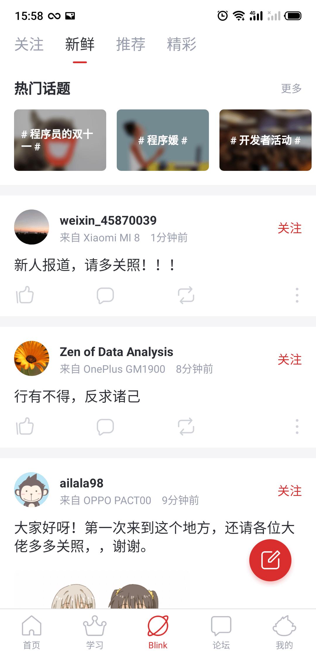 CSDN  列表