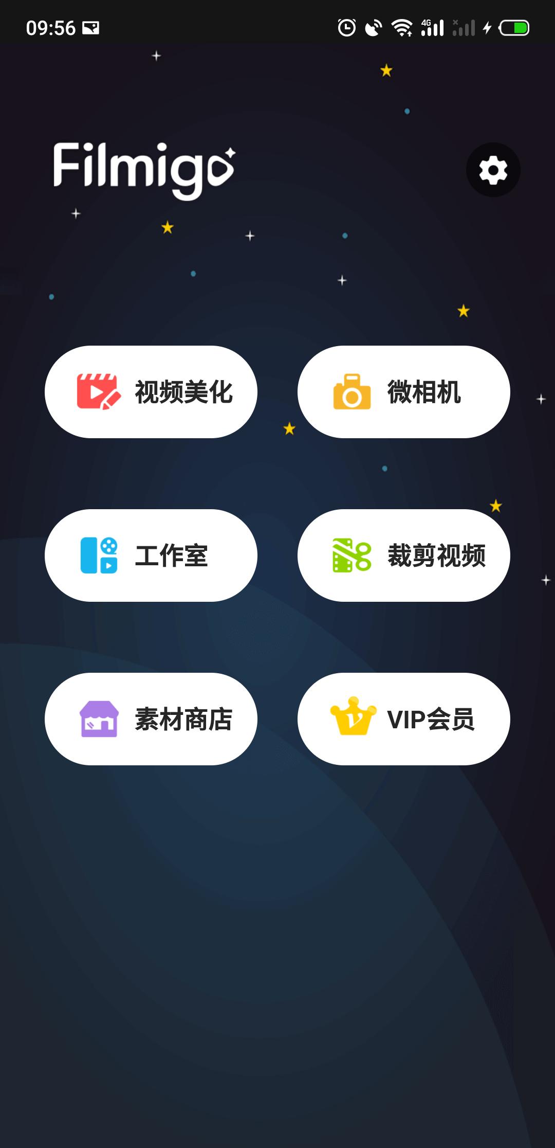 Filmigo视频编辑  导航菜单