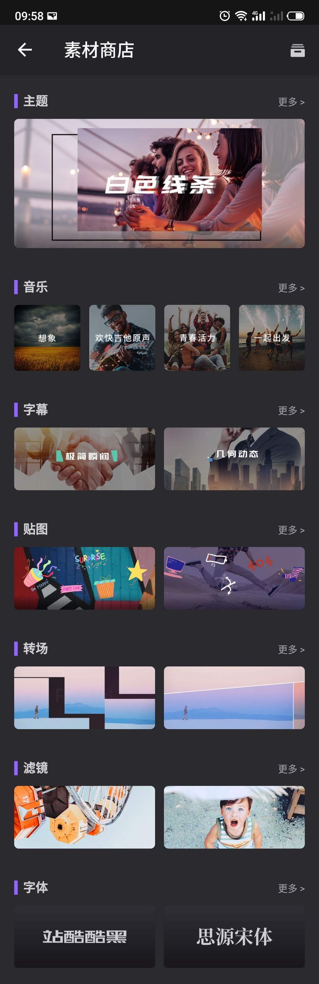 Filmigo视频编辑  列表商品列表