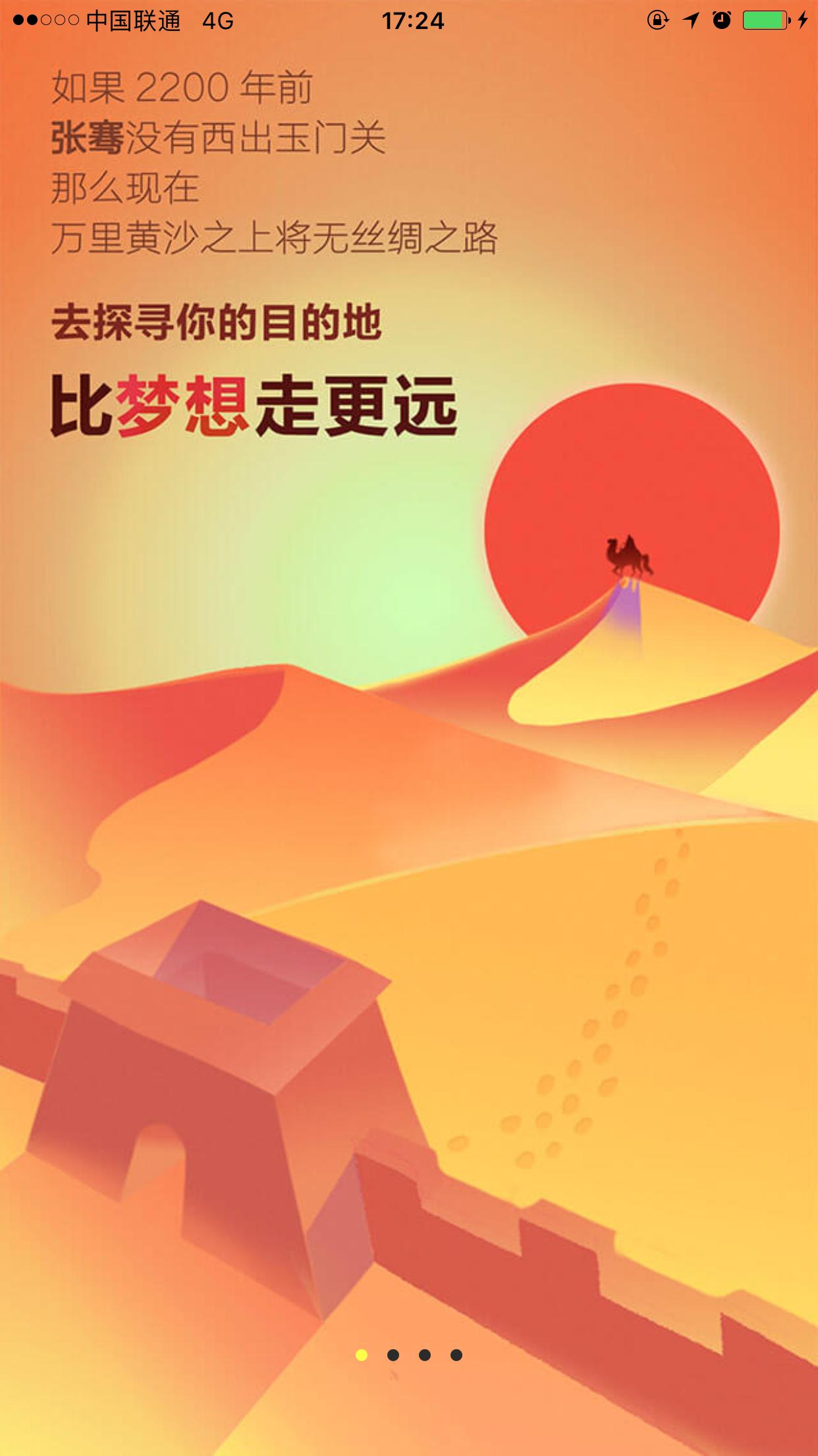 飞猪  新版本特性介绍